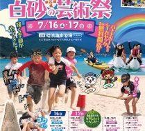 蛤浜イベントポスター