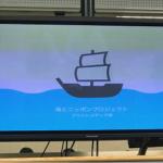 ちゃんぽん部隊ファシリテーター シーボルト大映像2班のプレゼン画面