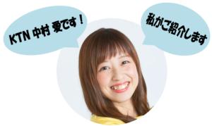 愛ちゃん(私がご紹介します2)