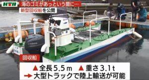 海のゴミ収集船4