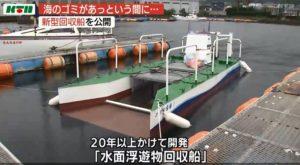 海のゴミ収集船2