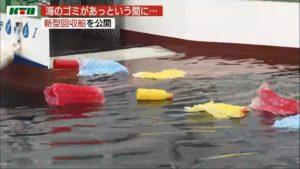 海のゴミ収集船3