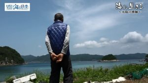 海と生きる(宮川さん篇)6