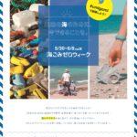 変換umigomi_zeroweek_flyer_omote3