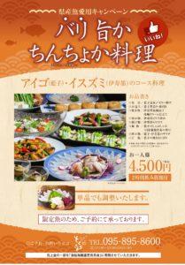 _県産魚愛用A4表 5_01