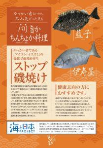 _県産魚愛用A4裏 5 (3)_01