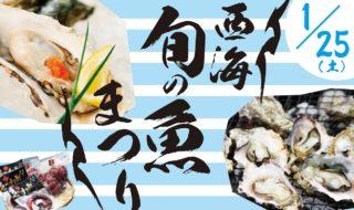 200116チラシ(旬の魚まつり)最終稿 (1)_02