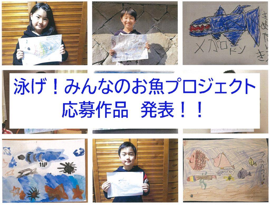 海と日本PROJECT in ながさき